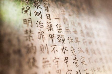 汉字刻在石头上